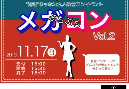 2019/11/17(日)メガぷちぷちコン〜vol.2〜開催決定