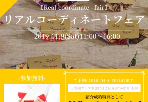 2019/11/9(土)三翠園コーディネートフェア